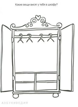 Cupboard-coloring-pages-3