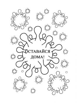 Coronavirus-coloring-pages-32