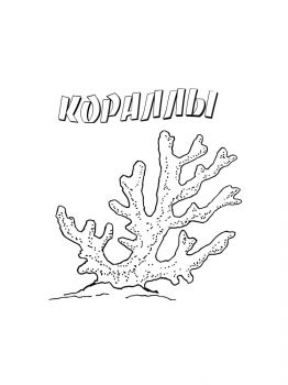 Corals-coloring-pages-10